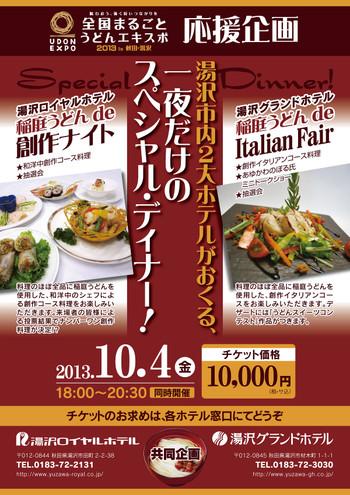 A4_udon_dinner